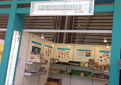 2016 The East China Fair
